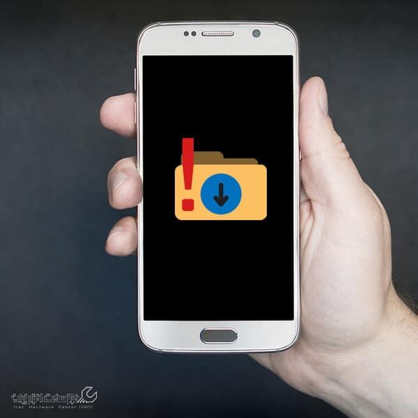 چرا موبایل دانلود نمی کند