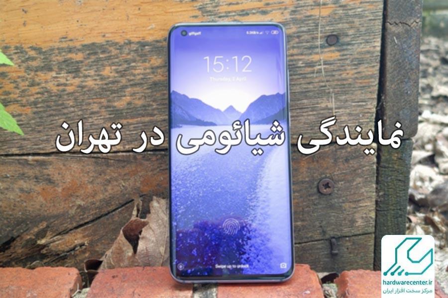 نمایندگی شیائومی در تهران