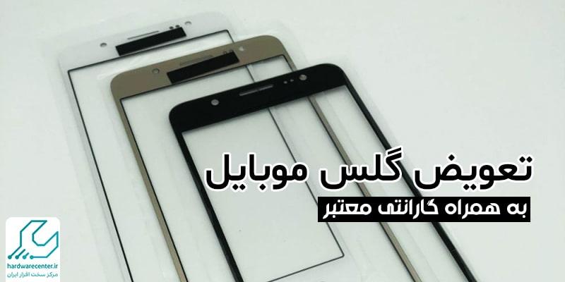 تعویض گلس ال سی دی موبایل