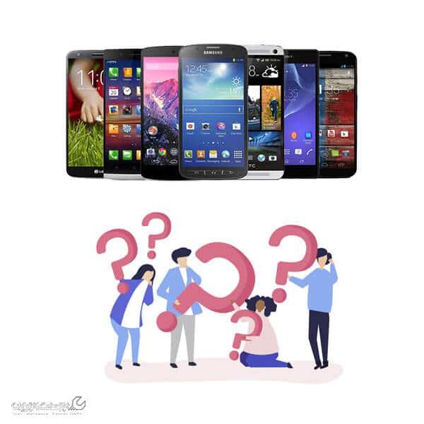 پرسش و پاسخ موبایل