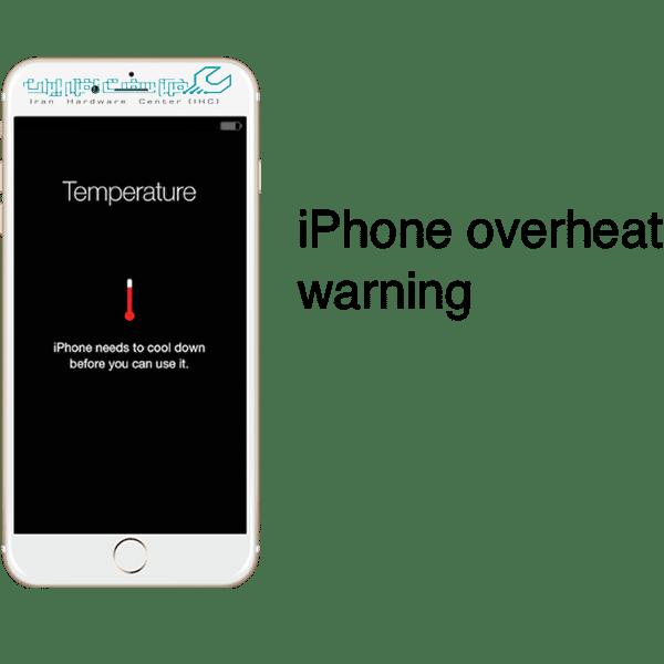 داغ شدن گوشی اپل
