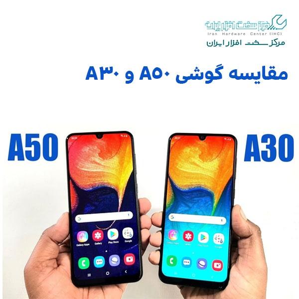 مقایسه گوشی A50 و A30