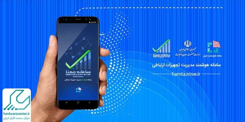 انتقال مالکیت گوشی رجیستر شده در سامانه همتا