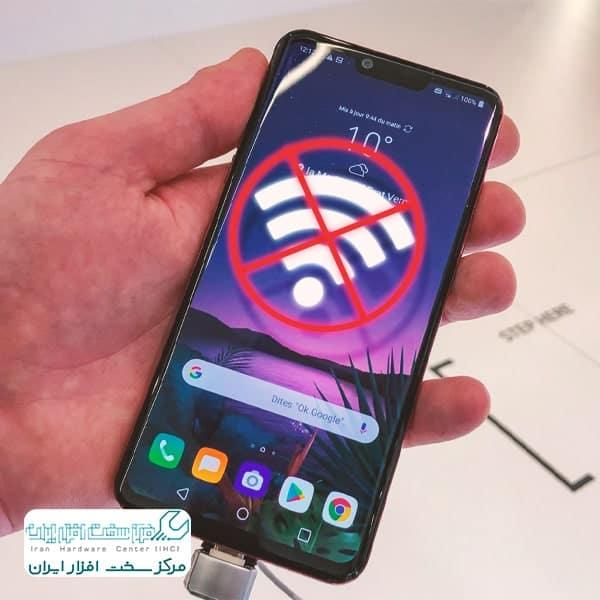 وصل نشدن موبایل ال جی به وای فای