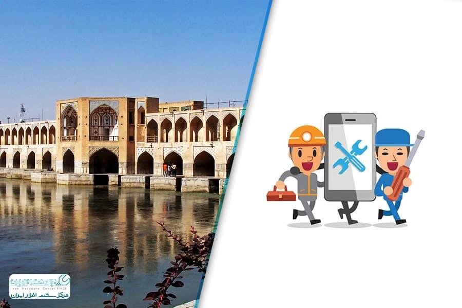 تعمیرات موبایل در اصفهان