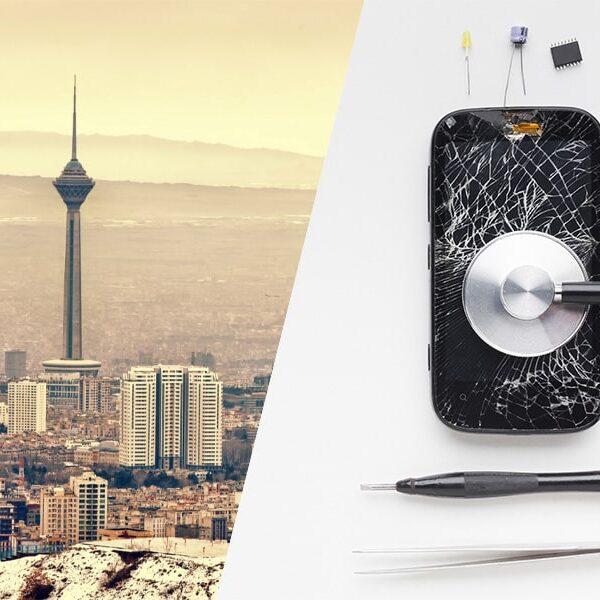 تعمیرات موبایل تهران