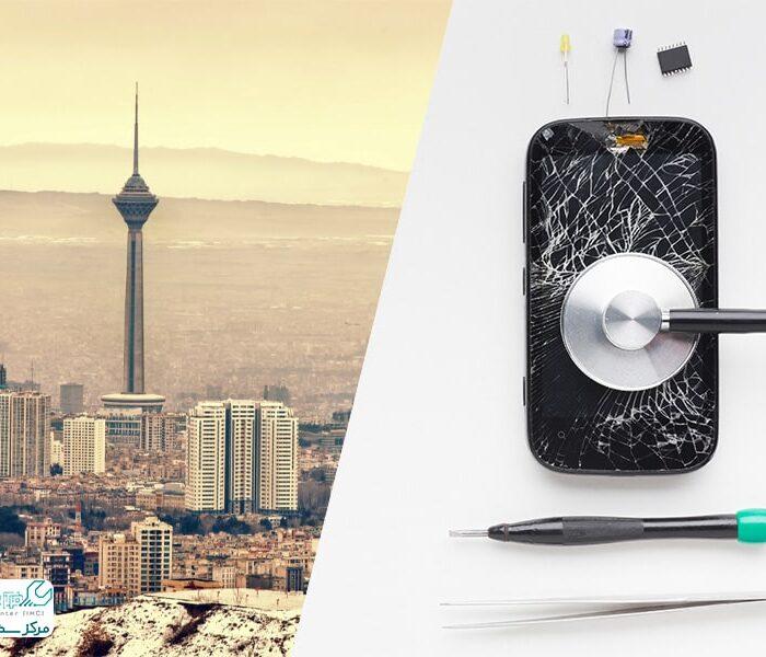 تعمیرات موبایل تهران را از ما بخواهید