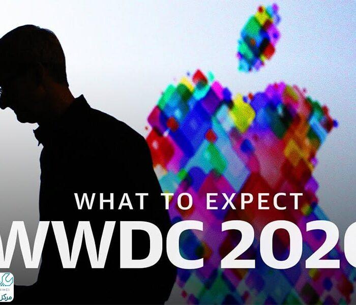 چه انتظاری از رویداد WWDC 2020 اپل خواهیم داشت؟