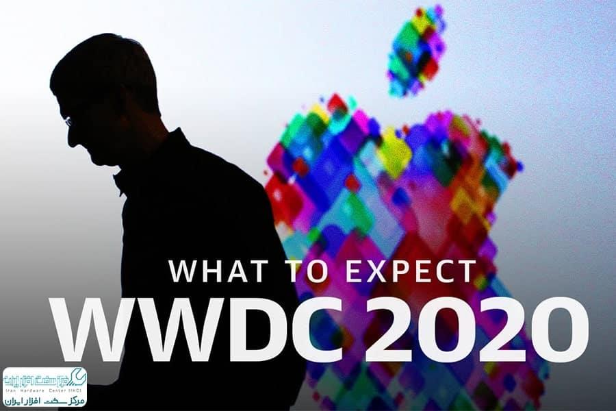 رویداد WWDC 2020 اپل