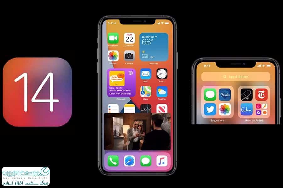 نسخه آزمایشی iOS 14