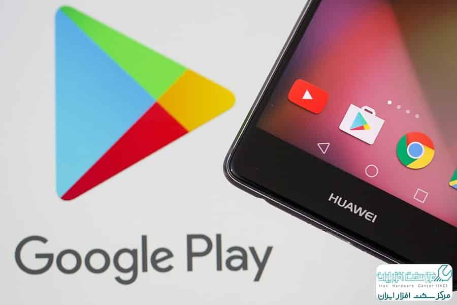 نصب گوگل پلی روی گوشی های هواوی