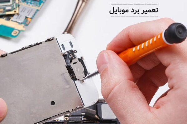 تعمیر برد موبایل