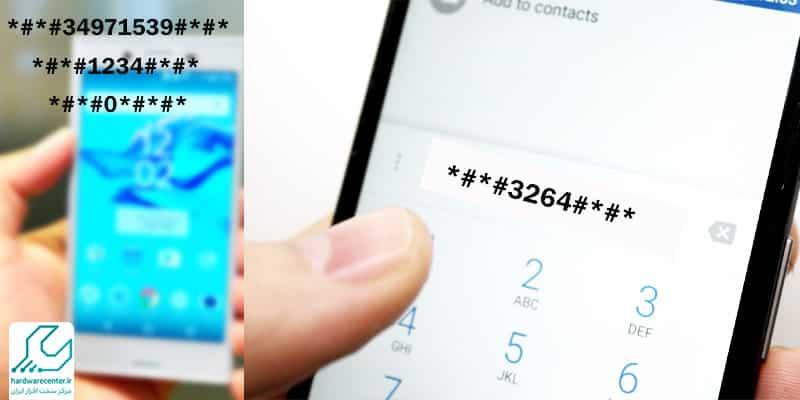 کدهای مخفی موبایل سونی