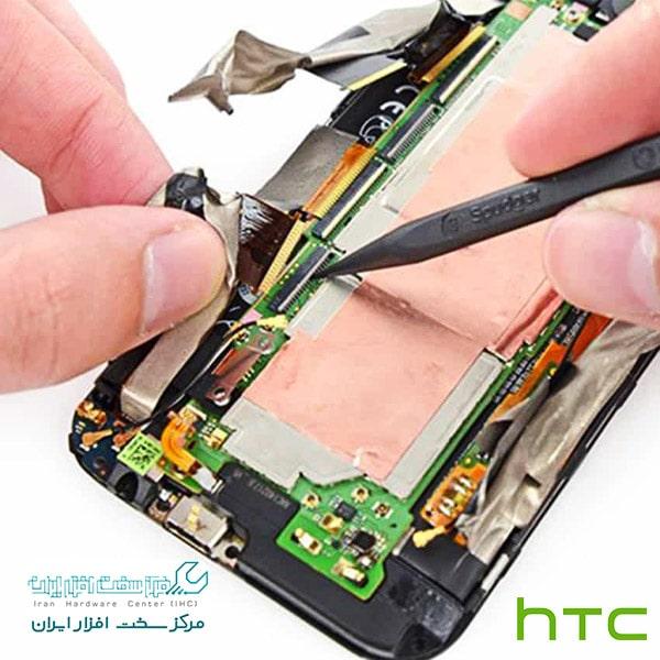 تعمیرات گوشی HTC
